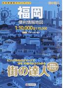 福岡便利情報地図 3版