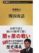 戦国夜話 (新潮新書)(新潮新書)
