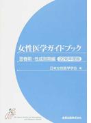 女性医学ガイドブック 思春期・性成熟期編 2016年度版