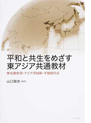 平和と共生をめざす東アジア共通教材 歴史教科書・アジア共同体・平和的共存