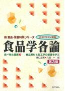 食品学各論 食品素材と加工学の基礎を学ぶ 第3版 (新食品・栄養科学シリーズ 食べ物と健康)