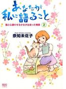 あなたが私に語ること 2 猫と心通わせる少女が出会った物語 (コミック)(ねこぱんちコミックス)