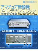 アマチュア無線機メインテナンス・ブック 中古機・押入れリグを現代に蘇らせよう TRIO/DRAKE編 (HAM TECHNICAL SERIES)