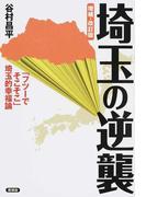 埼玉の逆襲 「フツーでそこそこ」埼玉的幸福論 増補・改訂版
