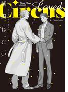 Loved Circus(Canna Comics(カンナコミックス))