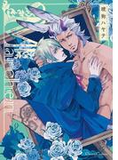 Marchen(Canna Comics(カンナコミックス))