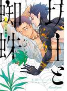 坊主と蜘蛛(Canna Comics(カンナコミックス))