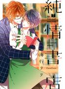 純情書店(Canna Comics(カンナコミックス))