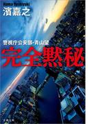 【セット商品】警視庁公安部・青山望シリーズ 1‐7巻セット(文春文庫)
