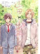 山田と少年(Canna Comics(カンナコミックス))