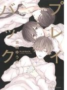 プレイバック(Canna Comics(カンナコミックス))