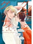 グッモーニン グッナイ(Canna Comics(カンナコミックス))