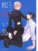 蛇喰い鳥(Canna Comics(カンナコミックス))