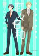 恋々日和(Canna Comics(カンナコミックス))