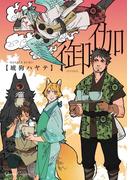 御伽(Canna Comics(カンナコミックス))