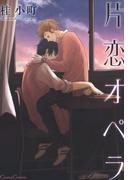 片恋オペラ(Canna Comics(カンナコミックス))