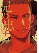 兄の忠告(Canna Comics(カンナコミックス))