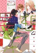 妄想ワンルーム(Canna Comics(カンナコミックス))