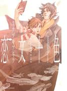 恋文十色(Canna Comics(カンナコミックス))
