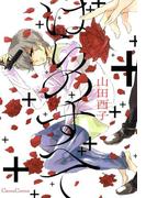 ばらのすべて(Canna Comics(カンナコミックス))