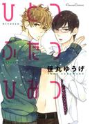 ひとつふたつひみつ(Canna Comics(カンナコミックス))