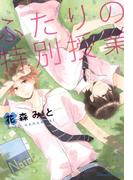 ふたりの特別授業(Canna Comics(カンナコミックス))
