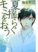 夏揺らぐキミをおう(Canna Comics(カンナコミックス))