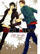 三度目の正直(Canna Comics(カンナコミックス))