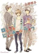 ロング&ビューチフル ライフ(Canna Comics(カンナコミックス))