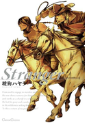 Stranger(Canna Comics(カンナコミックス))