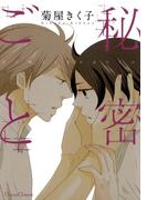秘密ごと(Canna Comics(カンナコミックス))