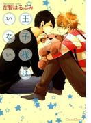 王子様はいない(Canna Comics(カンナコミックス))