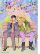 君とパレード(Canna Comics(カンナコミックス))