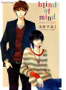 blind of mind(Canna Comics(カンナコミックス))