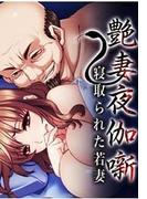 艶妻夜伽噺-寝取られた若妻-(1)