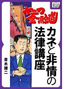 ナニワ金融道 カネと非情の法律講座(impress QuickBooks)