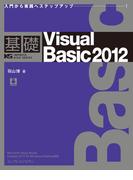 基礎Visual Basic 2012