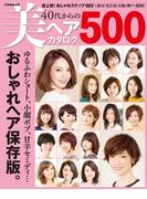 40代からの美ヘアカタログ500(別冊家庭画報)