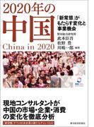 【期間限定価格】2020年の中国