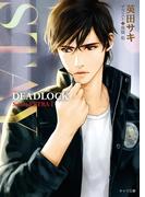 STAY DEADLOCK番外編1(キャラ文庫)