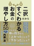 二択だからすぐわかるお金の増やし方50(単行本(KADOKAWA / 角川マガジンズ))