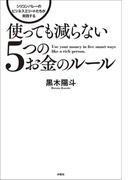 使っても減らない5つのお金のルール シリコンバレーのビジネスエリートが実践する(扶桑社BOOKS)