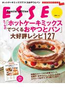 エッセの「ホットケーキミックスでつくるおやつとパン」大好評レシピ127(別冊ESSE)