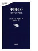 中国4.0 暴発する中華帝国(文春新書)