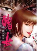 醜女-YOKO-(3)(乙女チック)