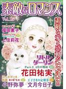 素敵なロマンス Vol.15(素敵なロマンス)