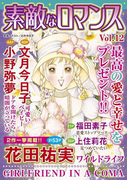 素敵なロマンス Vol.12(素敵なロマンス)
