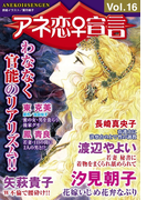 アネ恋♀宣言 Vol.16(アネ恋♀宣言)