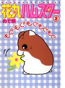 花丸ハムスター3(ペット宣言)