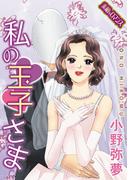 【素敵なロマンスコミック】私の玉子さま(素敵なロマンス)